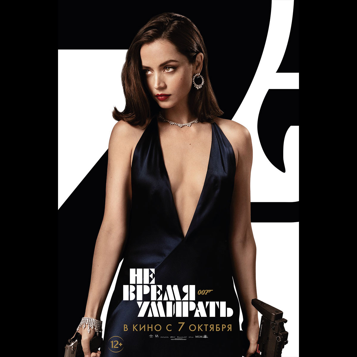 Poster movie with Ana de Armas wearind a black dress